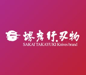 sakai takayuki